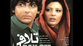Revenge   AKA   Pay Off   Iranian Movie   YouTube