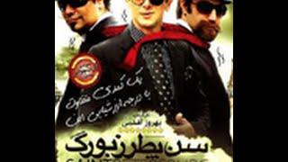 San petersburg Persian full movie   فیلم کامل سن پطرزبورگ   YouTube